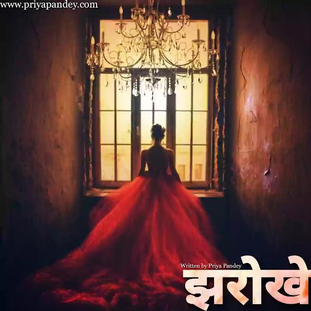 झरोखे Jharokhe Hindi Thoughts By Priya Pandey