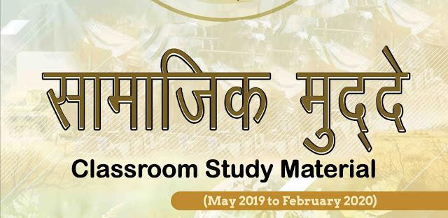 Vision IAS PT 365 Prelims 2020 Culture in Hindi