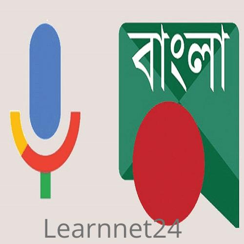 জেনে নিন কিভাবে মুখে বলে বাংলা  লেখা  যায় ! How  To Write Bangla By Voice Without Any Apps