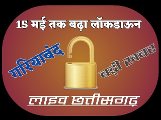 live chhattisgarh news, gariaband news lockdown