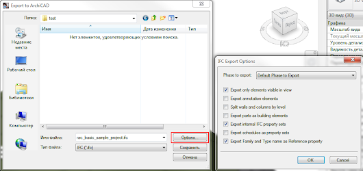 ArchiCAD Connection для Revit 2015