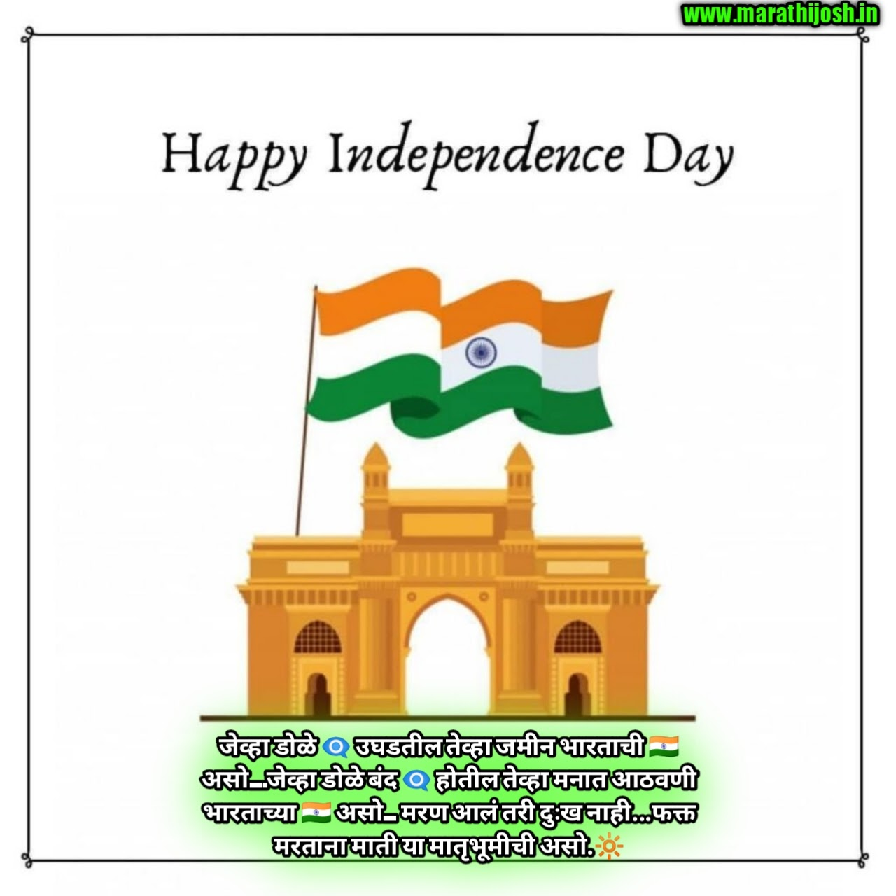 Happy Independence Day Wishes In Marathi