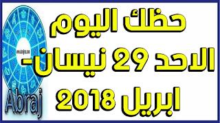 حظك اليوم الاحد 29 نيسان- ابريل 2018