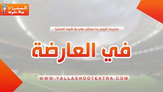 في العارضة بث مباشر fel3arda | جدول مباريات اليوم | fel3arda live