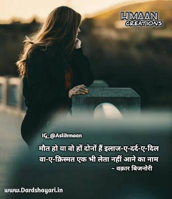 Dard Shayari,bewafa shayari, sad love quotes images, sad shayari in Hindi, hindi sad shayari quotes, painful Shayari, rona shayari, Khamoshi shayari in Hindi