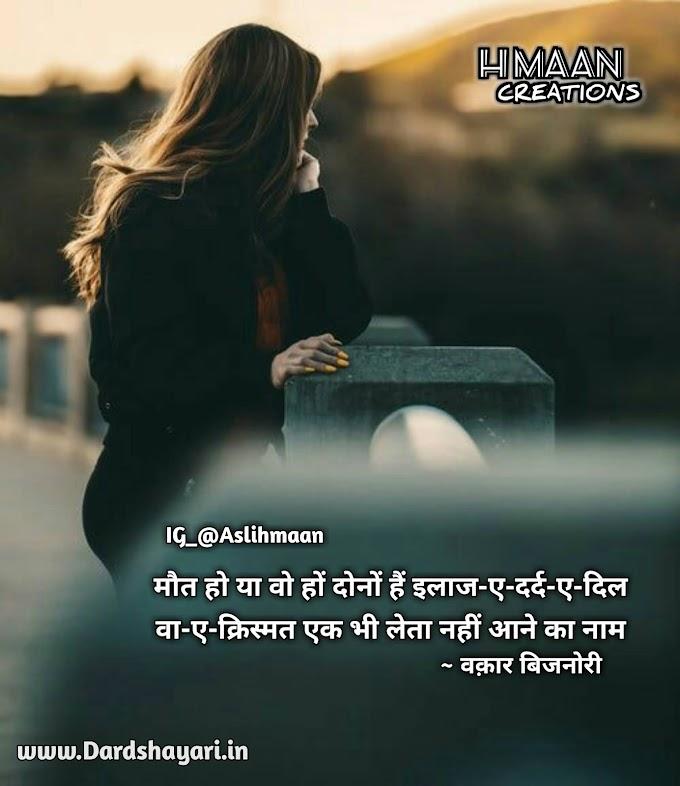 Ek Bhi Leta Nhi Aane Ka Naam | Sad Girl Shayari Quotes Images In Hindi