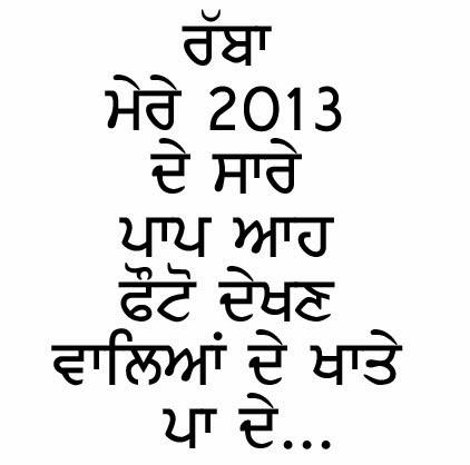 Punjabi Funny Status Lines For New Year 2014