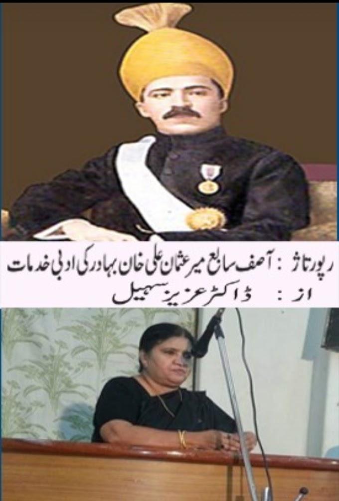 آصف سابع میر عثمان علی خان بہادر کی ادبی خدمات