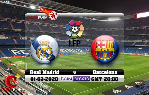 مشاهدة مباراة ريال مدريد وبرشلونة اليوم 1-3-2020 في الدوري الأسباني