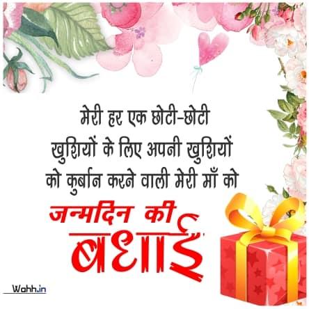 Birthday shayari for Mom in Hindi