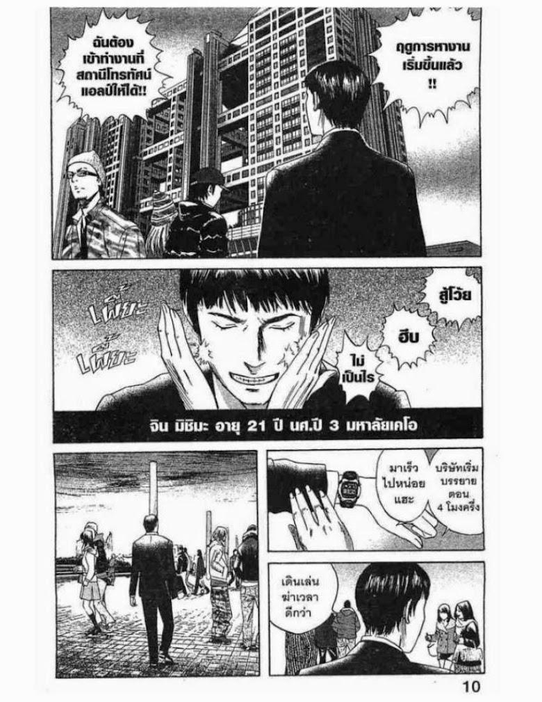 Kanojo wo Mamoru 51 no Houhou - หน้า 7