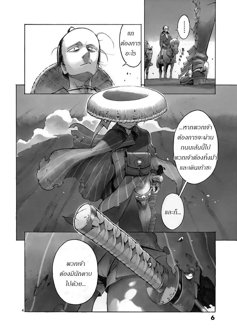 Renjou Desperado - หน้า 6