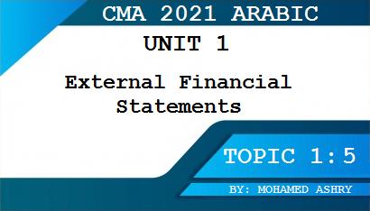 الموضوع 1.5 part 1 من سلسلة شرح cma بالعربي|يتضمن الموضوع شرح قائمة التدفقات النقدية والتدفقات النقدية من الأنشطة التشغيلية والإستثمارية والتمويلية