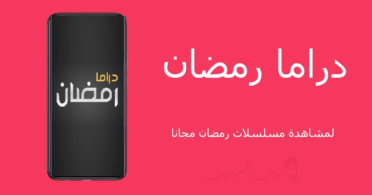 تنزيل تطبيق دراما رمضان لمشاهدة مسلسلات رمضان 2020