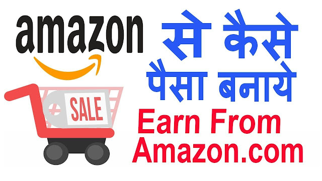 Ways to earn money from Amazon