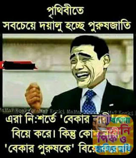 Bengali funny picture
