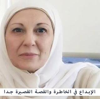 خواطر بقلم الدكتورة رفاء صائب