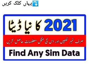 Traceable mobile number in Pakistan