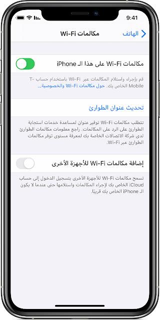 إجراء مكالمة مجانية من هاتفك دون الحاجة لشبكة خلوية أو تطبيقات