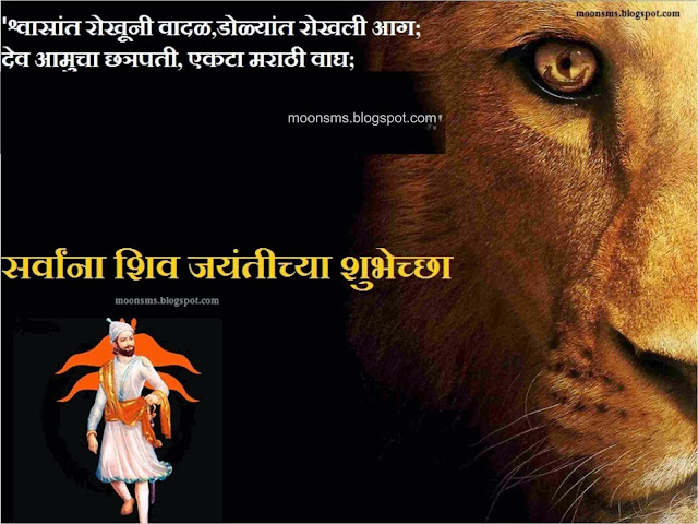 Happy Shivaji Jayanti Images