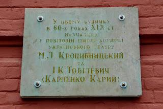 Бобринец. Ул. Николаевская, 60. Мемориальная доска в честь Кропивницкого и Тобилевича