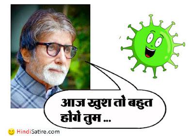 amitabh-bachchan gets corona positive memes