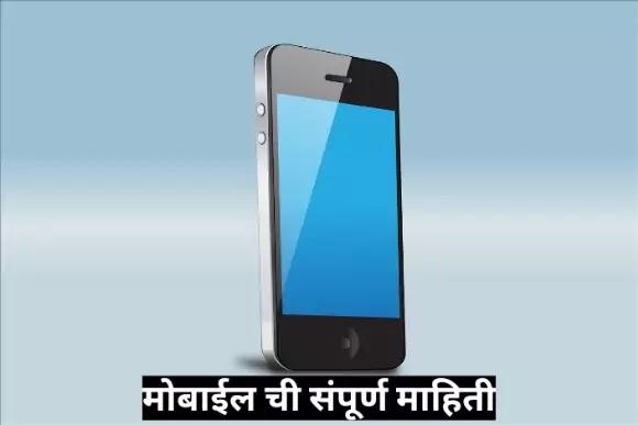 मोबाईल म्हणजे काय? Mobile information in marathi