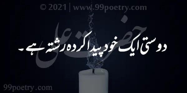 Dosti Aik Khud Peda Kardah Rishta Hai-islamic Quotes