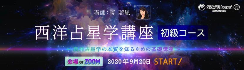 講師:暁瑠凪。西洋占星学講座(初級コース)~ 西洋占星学の本質を知るための基礎講座〜。SPACEkururi環の会場でのご参加、もしくはzoomを利用して全国からの参加の2種類の参加方法をご用意しています。2020年9月20日(日)からスタートします!