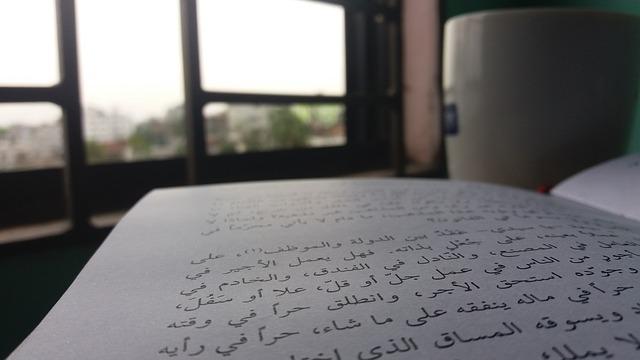 توجيهات عامة بخصوص تدريس مادة اللغة العربية 2020