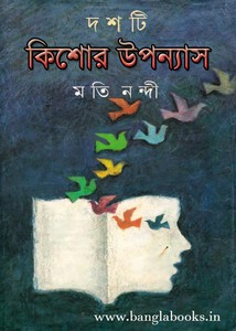 Dash Ti Kishore Upanyas by Moti Nandi ebook