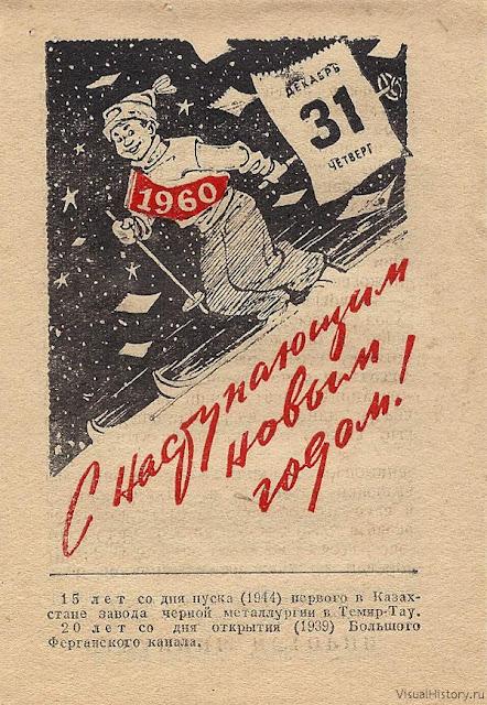 31 декабря 1959 г. (отрывной календарь Политиздата)
