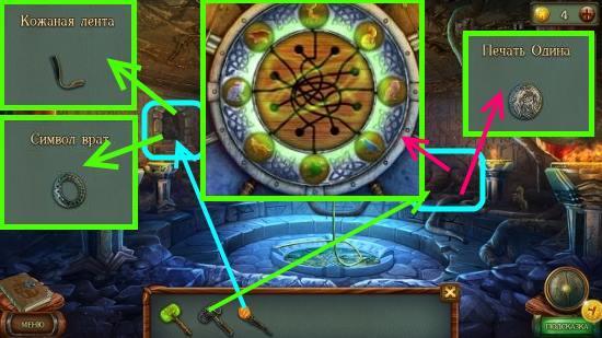 факелом змею гоним и берем ленту и символ, проходим мини игру с правой стороны