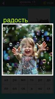 девочка вся в пузырях, которые она с радостью ловит 19 уровень 667 слов