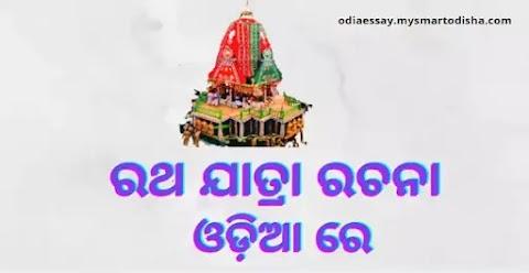 Ratha Yatra Essay in Odia Langauge || Download Ratha Yatra Rachana in Odia