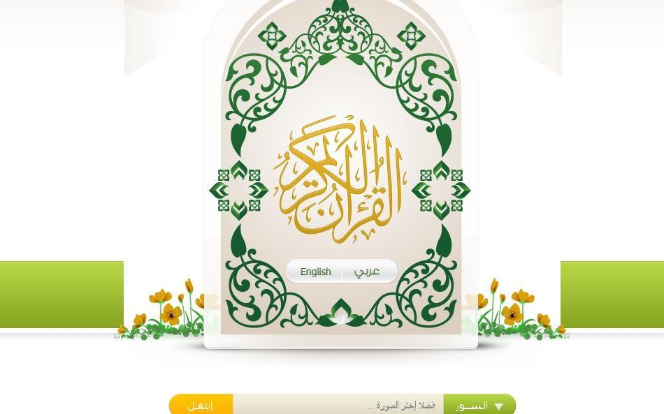 ايات برنامج القران الكريم بجامعة الملك سعود تحميل