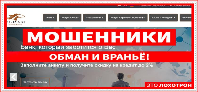 Мошеннический сайт elraminvest.com – Отзывы? Компания Elram Arabic invest мошенники! Информация