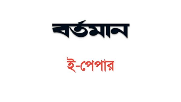 Bartaman patrika Epaper - বর্তমান পত্রিকা ই-পেপার