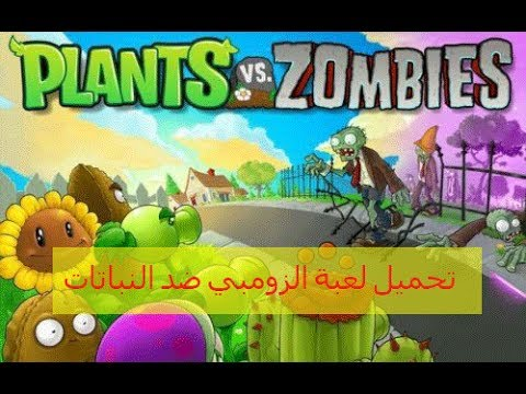 تحميل لعبة النباتات ضد الزومبي للكمبيوتر Plants vs. Zombies و الهواتف مجانا