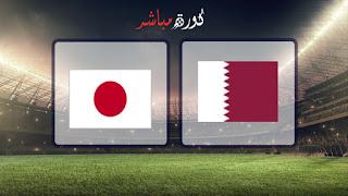 مشاهدة مباراة قطر واليابان بث مباشر01-02-2019 كأس آسيا 2019