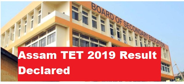 Assam TET 2019 Result