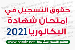 حقوق التسجيل في امتحان شهادة البكالوريا 2021   bac onec dz