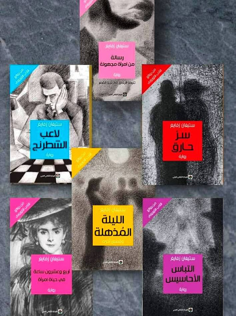 كتب عن الحياة | روايات ستيفان زفايغ