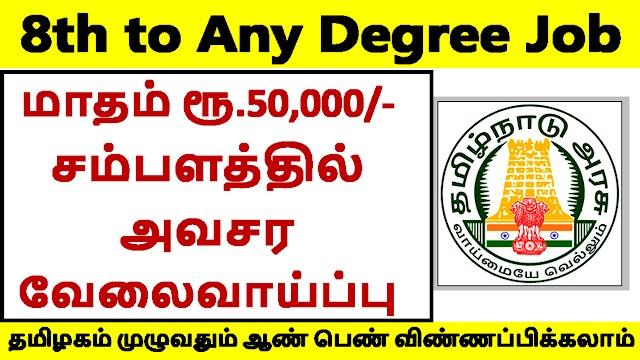 மாதம் ரூ.50,000/- சம்பளத்தில் அவசர வேலைவாய்ப்பு | 8th to Any Degree Job