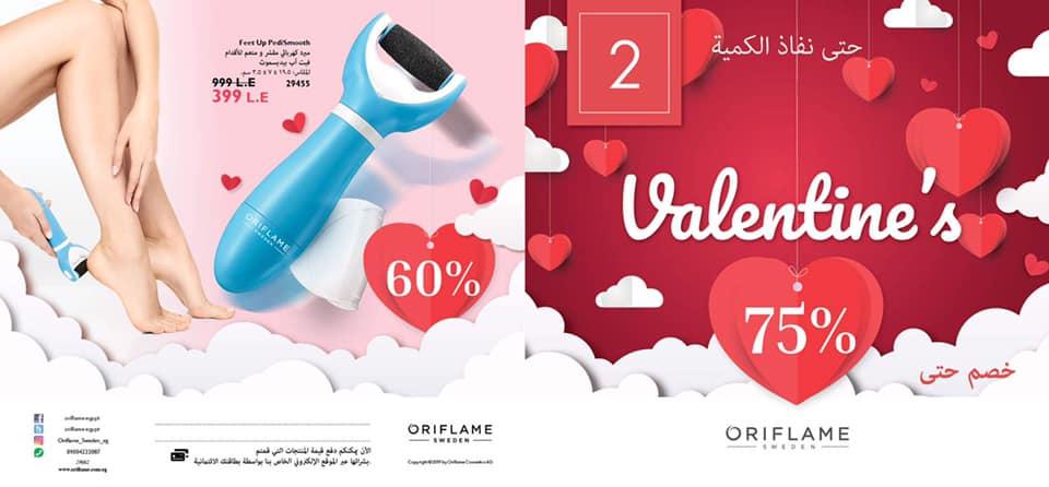 عروض اوريفليم Oriflame من 9 فبراير حتى 29 فبراير  2020 خصةمات حتى 75 %