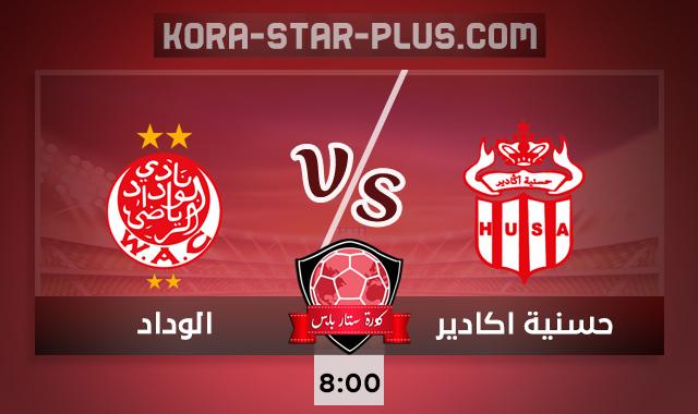 مشاهدة مباراة الوداد وحسنية اكادير بث مباشر كورة ستار اون لاين لايف اليوم 04-10-2020 في الدوري المغربي