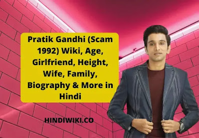 Pratik Gandhi (Scam 1992) Wiki, Age, Girlfriend, Height, Wife, Family, Biography & More in Hindi