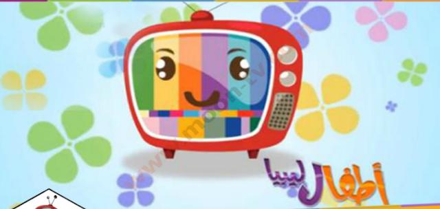 تردد قناة ليبيا للاطفال 2018 على النايل سات LIBYA KIDS أخر تحديث