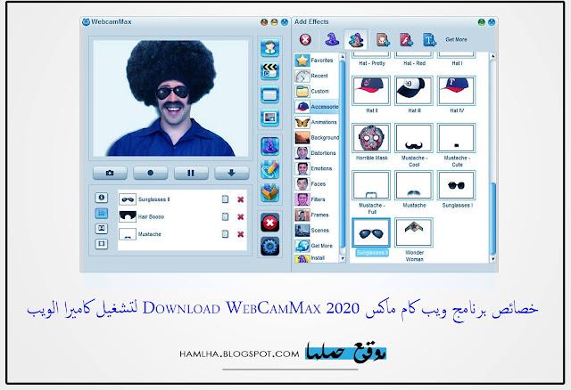تحميل برنامج ويب كام ماكس Download WebCamMax 2020 لتشغيل كاميرا الويب - موقع حملها