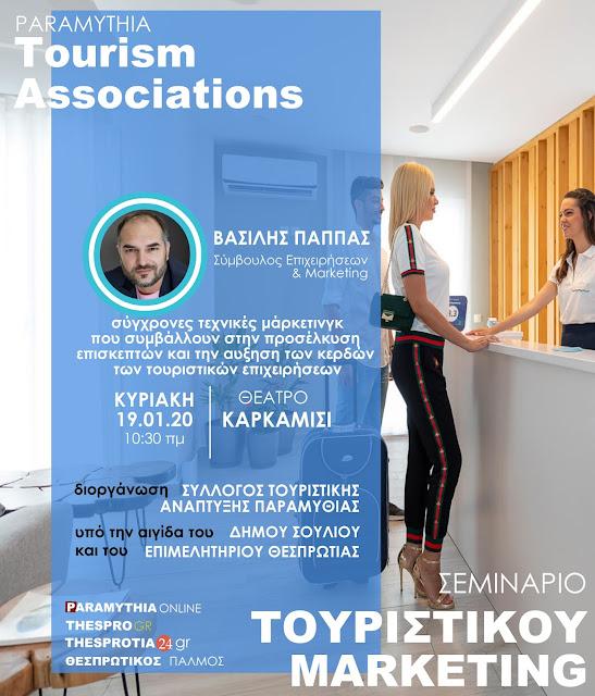 """Θεσπρωτία: Στις 19 Ιανουαρίου, το σεμινάριο για το """"Τουριστικό Μάρκετινγκ"""" στην Παραμυθιά"""